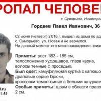 Пропавшего Павла Гордеева разыскивают в Нижегородской области
