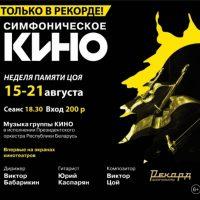 C 15 по 21 августа в Центре культуры «Рекорд» пройдут кинопоказы фильма «Симфоническое КИНО», посвященные памяти Виктора Цоя