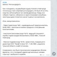Daily Telegram: «нарушения» в суде Шахназарова, выбывшие с довыборов и убыль населения