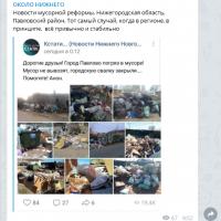 Daily Telegram: праймериз «Единой России», доходы чиновников мэрии и новости мусорной реформы