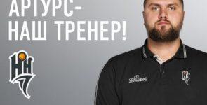 Артурс Шталбергс покинул пост главного тренера БК «НН»