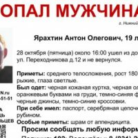 19-летнего Антона Ярахтина разыскивают в Нижнем Новгороде