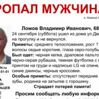 68-летнего Владимира Ломова ищут в Нижнем Новгороде