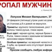 В Нижнем Новгороде пропал 37-летний Михаил Лопухов