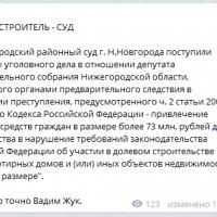 Daily Telegram: дело Жука, проблемы «ГАЗа» и политические прогнозы