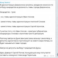 Daily Telegram: уход Гойхмана, слухи об отставке Казачковой и зарплата главы НПАТ