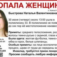 В Нижнем Новгороде разыскивают 33-летнюю Наталью Быстрову