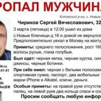 32-летнего Сергея Чирикова разыскивают в Кстовском районе