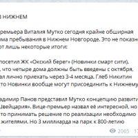 Daily Telegram: переименование «Швейцарии», перестановки в больнице Семашко и побег Рыбина