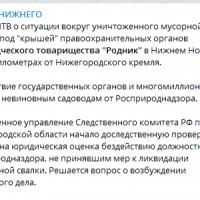 Daily Telegram: обыски в Водоканале, уголовные дела ЕЦМЗ и свалка в «Роднике»