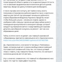 Daily Telegram: чиновники в сиротских квартирах, ПАЗики для Арзамаса и участники довыборов