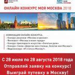 Проведения онлайн-конкурса в рамках проведения Дней Москвы в Нижегородской области в 2018 году