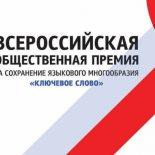 Всероссийская премия Ключевое слово