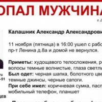 30-летнего Александра Калашника разыскивают в Дзержинске