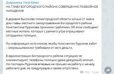 Daily Telegram: нападение на Пурихова, обыски в минэкологии и умные остановки