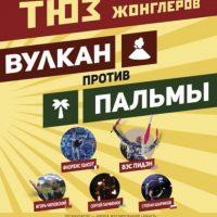 4 июня 2016 года в 19.00 в ТЮЗе состоится шоу жонглеров нового поколения «Вулкан против Пальмы»