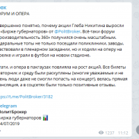 Daily Telegram: митинг газовчан, рейтинг Никитина и клуб губернаторов