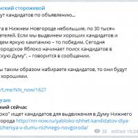 Daily Telegram: последствия взрыва в Дзержинске, рейтинг Никитина и депутаты по объявлению