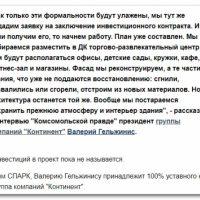 Ретроспектива: как Гельжинис нам ДК им.Ленина «реставрировал»