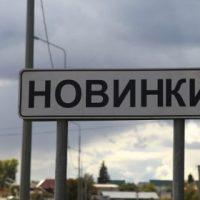 Жители Новинок  выйдут на митинг из-за присоединения к Нижнему Новгороду