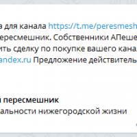 Daily Telegram: ещё один Никитин, заместитель мэра Носков и аппетиты АПешечки