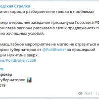 Daily Telegram: уход Ингликова, банкротство «Нижгортранса» и рейтинг Никитина