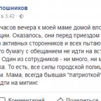 Операция «Навальный»: зачем в Нижнем Новгороде силовики митинг срывали
