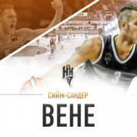 Сийм-Сандер Вене подписал контракт с БК «Нижний Новгород»