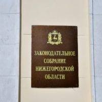Табачников, Сорокин, Щетинина, Егоров и Атмахов претендуют на должности заместителей председателя Заксобрания Нижегородской области