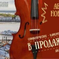 20 мая в Нижегородской филармонии состоится пресс-конференция, посвященная концертному сезону 2016-2017 гг