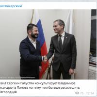Daily Telegram: Галустян встретился с Пановым, кандидаты в минэкологии и проблемы ГАЗа