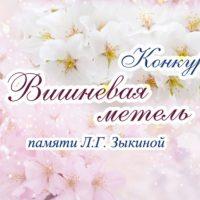 28 мая 2016 года  в р.п.Бутурлино Нижегородской области состоится V Всероссийский конкурс исполнителей народной песни «Вишнёвая метель»
