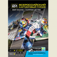 В Нижнем Новгороде проходит отборочный этап чемпионата по картингу