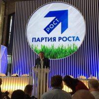 «Партия Роста» призвала нижегородцев вместе изменить жизнь региона к лучшему