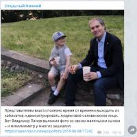 Daily Telegram: дело Голунова, митинг за ГАЗ и перекус Панова