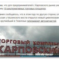 Как Карповский рынок едва не похоронили заживо