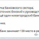 Daily Telegram: утопающий Нижний, Гойхман в ФК «НН» и зачистка нижегородских банков