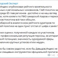Daily Telegram: отставка Назарбаева, рейтинг влиятельности Никитина и политическая борьба в Балахне