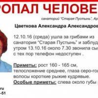 77-летнюю Александру Цветкову разыскивают в Арзамасском районе