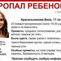 В Нижнем нашли пропавшую беременную Вику Красильникову