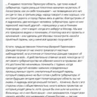 Daily Telegram: пиар Никитина, «глушковцы» в Гидроторфе и увольнение Цветкова