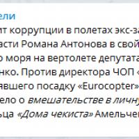 Daily Telegram: вертолётное эхо Антонова, мусорный протест и молочная закупка ЕЦМЗ