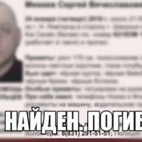 Пропавший в Нижегородской области таксист был убит