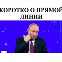 Daily Telegram: прямая линия с Путиным и цены на отопление