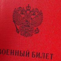 В Дзержинске осужден военком за подлог с военным билетом