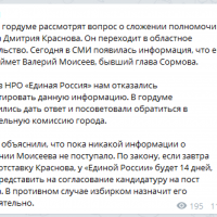 Daily Telegram: рейтинг Никитина, Моисеев вместо Краснова и неудавшийся суд Сорокина