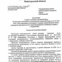 Daily Telegram: смерть Исаева, жильё дзержинских «варягов» и страховка Тищенко