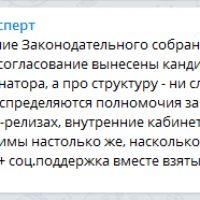 Daily Telegram: Сорокин год под арестом, картельный сговор ЕЦМЗ и структура облправительства