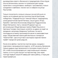 Daily Telegram: борьба с гидроузлом, разваливающаяся ОП и резерв Панова