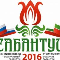 15-16 июля 2016 года в Нижнем Новгороде пройдут мероприятия XVI Федерального Сабантуя